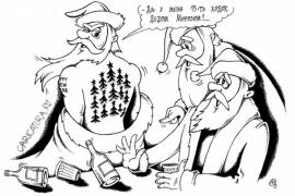 Прокол Деда Мороза