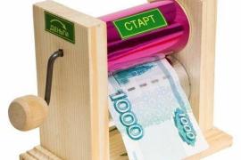 Машинка для печатанья денег