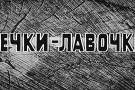 Шукшин и «Печки-лавочки»