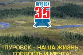 Про Пуровск. История первая. Прибытие поезда и съеденный торт