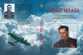 Подвиг лётчика Девятаева: побег из ада на «Хейнкеле»
