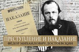 Преступление против Достоевского и его наказание