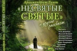 """Фрагмент о спиритизме из книги Архимандрита Тихона (Шевкунова) """"Несвятые святые"""""""