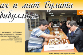 Шахматисты против боксеров