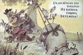 Михаил Таль и бегемот в болоте