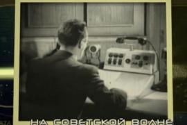 Радиотроллинг финнов