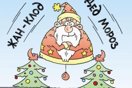 Настоящий Дед Мороз!