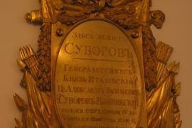 Три слова на могиле Суворова