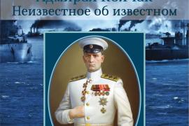«Адмирал Колчак. Неизвестное об известном». Впечатления после прочтения