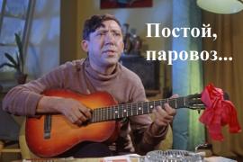 Кто написал песню «Постой, паровоз»?
