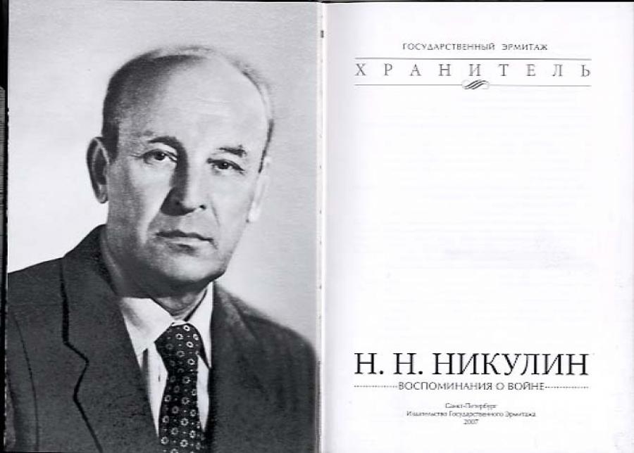 Николай Никулин. Сволочь Петька Шабашников